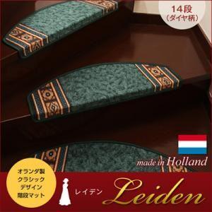 階段マット【Leiden】グリーン クラシックデザイン階段マット 【Leiden】レイデン(ダイヤ柄) 14段の詳細を見る