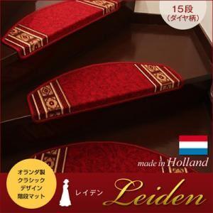 階段マット【Leiden】グリーン クラシックデザイン階段マット 【Leiden】レイデン(ダイヤ柄) 15段の詳細を見る