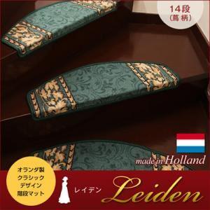 階段マット【Leiden】グリーン クラシックデザイン階段マット 【Leiden】レイデン(蔦柄) 14段の詳細を見る
