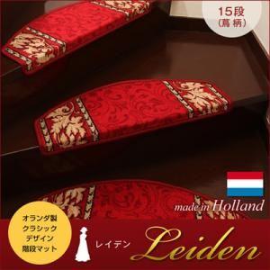 階段マット【Leiden】レッド クラシックデザイン階段マット 【Leiden】レイデン(蔦柄) 15段の詳細を見る