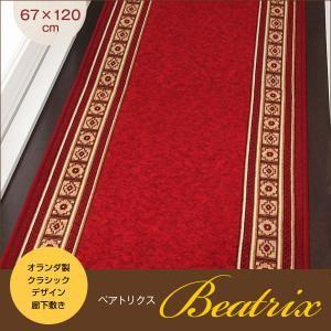 オランダ製クラシックデザイン廊下敷き Beatrix【ベアトリクス】 67×120cm レッド