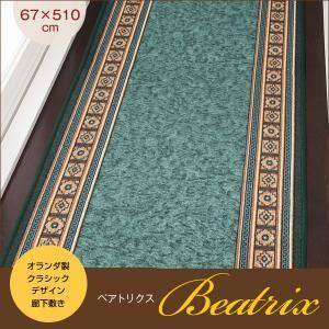 オランダ製クラシックデザイン廊下敷き Beatrix【ベアトリクス】 67×510cm グリーン - 拡大画像