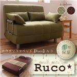 カウチソファベッド【Ruco】ルコ (カラー:モスグリーン)