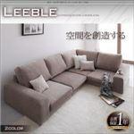 カバーリングフロアコーナーソファ【Leeble】リーブル (カラー:ブラウン)