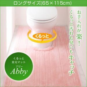 足元マット【Abby】クリームイエロー ロングサイズ65×115cm くるっと足元マット 【Abby】アビーの詳細を見る