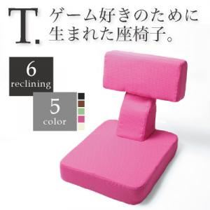 座椅子 アイボリー ゲームを楽しむ多機能座椅子【T.】ティー - 拡大画像