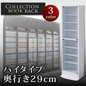コレクションブックラック ハイタイプ 奥行き29cm ホワイト - 拡大画像