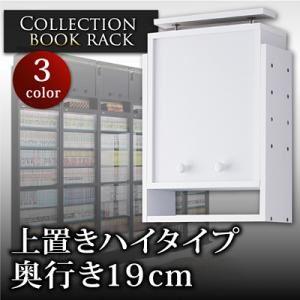 コレクションブックラック 奥行き19cm用 上置きハイタイプ ホワイト - 拡大画像