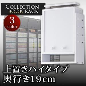 【単品】収納上置 ブラウン コレクションブックラック 奥行き19cm用 上置きハイタイプの詳細を見る