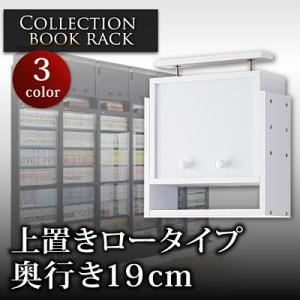 コレクションブックラック 奥行き19cm用 上置きロータイプ ホワイト - 拡大画像