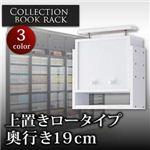 コレクションブックラック 奥行き19cm用 上置きロータイプ ホワイト