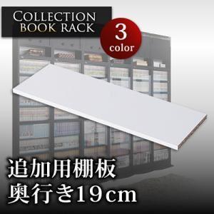 コレクションブックラック 奥行き19cm用 専用棚板 ホワイト - 拡大画像