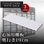 コレクションブックラック 奥行き19cm用 専用棚板 ホワイト
