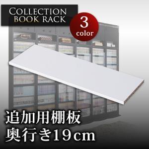 コレクションブックラック 奥行き19cm用 専用棚板 ブラウン - 拡大画像