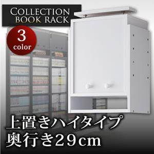 コレクションブックラック 奥行き29cm用 上置きハイタイプ ホワイト - 拡大画像