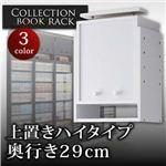 コレクションブックラック 奥行き29cm用 上置きハイタイプ ホワイト
