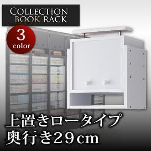 コレクションブックラック 奥行き29cm用 上置きロータイプ ホワイト - 拡大画像
