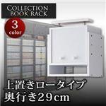 コレクションブックラック 奥行き29cm用 上置きロータイプ ホワイト