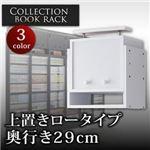 コレクションブックラック 奥行き29cm用 上置きロータイプ ブラウン