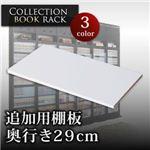 コレクションブックラック 奥行き29cm用 専用棚板 ホワイト