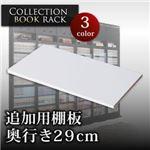 コレクションブックラック 奥行き29cm用 専用棚板 ブラウン