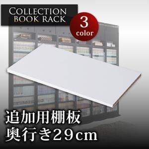 コレクションブックラック 奥行き29cm用 専用棚板 ブラック - 拡大画像