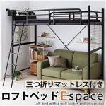 コンセント宮棚付きロフトベッド【Espace】イースペース【バランス三つ折りマットレス付き】