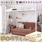 コンセント宮棚付きロフトベッド【Porta】ポルタ【三つ折りバランスマットレス付き】 (カラー:ホワイト)