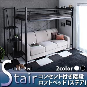 男前インテリア 通販|コンセント付き階段ロフトベッド【Stair】ステア (カラー:ブラック)- Simple First(シンプルファースト)通販