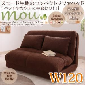 コンパクトフロアリクライニングソファベッド【Mou】ムウ 幅120cm ピンク - 拡大画像