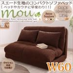 コンパクトフロアリクライニングソファベッド【Mou】ムウ 幅60cm ブラウン