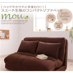 ソファーベッド 幅60cm【Mou】ピンク コンパクトフロアリクライニングソファベッド【Mou】ムウ