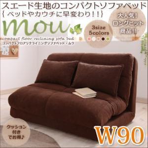 ソファーベッド 幅90cm【Mou】モスグリーン コンパクトフロアリクライニングソファベッド【Mou】ムウ - 拡大画像