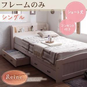 ショート丈天然木カントリー調コンセント付き収納ベッド【Reine】レーヌ【フレームのみ】シングル - 拡大画像