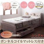 収納ベッド シングル【Reine】【ボンネルコイルマットレス:ハード付き】 さくら ショート丈天然木カントリー調コンセント付き収納ベッド【Reine】レーヌ