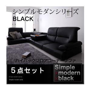 ソファーセット【BLACK】ブラック シンプルモダンシリーズ【BLACK】ブラック ハイバックフロアコーナーソファ 5点の詳細を見る