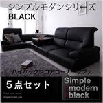 ソファーセット【BLACK】ブラック シンプルモダンシリーズ【BLACK】ブラック ハイバックフロアコーナーソファ 5点