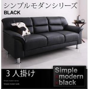 ソファー 3人掛け ブラック シンプルモダンシリーズ【BLACK】ブラック ソファの詳細を見る