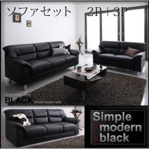 ソファーセット 2人掛け+3人掛け【BLACK】ブラック シンプルモダンシリーズ【BLACK】ブラック ソファセット 2P+3Pの詳細を見る