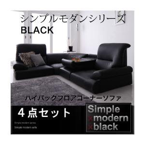 シンプルモダンシリーズ【BLACK】ブラック ハイバックフロアコーナーソファ 4点セット ブラック - 拡大画像