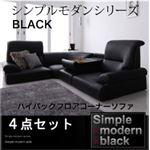 シンプルモダンシリーズ【BLACK】ブラック ハイバックフロアコーナーソファ 4点セット (カラー:ブラック)