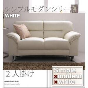 ソファー 2人掛け【WHITE】アイボリー シンプルモダンシリーズ【WHITE】ホワイト ソファ - 拡大画像