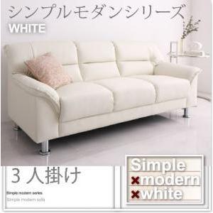 ソファー 3人掛け【WHITE】アイボリー シンプルモダンシリーズ【WHITE】ホワイト ソファ