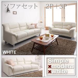ソファーセット 2人掛け+3人掛け【WHITE】アイボリー シンプルモダンシリーズ【WHITE】ホワイト ソファセット 2P+3P - 拡大画像
