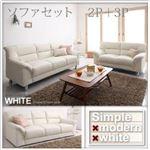 ソファーセット 2人掛け+3人掛け【WHITE】アイボリー シンプルモダンシリーズ【WHITE】ホワイト ソファセット