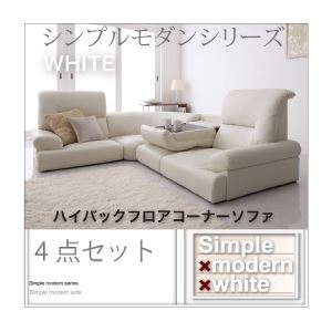 ソファーセット 4点セット【WHITE】ホワイト シンプルモダンシリーズ【WHITE】ホワイト ハイバックフロアコーナーソファ - 拡大画像