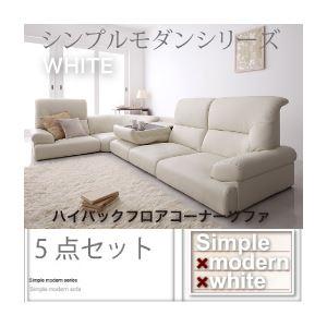 ソファーセット 5点セット【WHITE】ホワイト シンプルモダンシリーズ【WHITE】ホワイト ハイバックフロアコーナーソファの詳細を見る