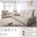 ソファーセット【WHITE】ホワイト シンプルモダンシリーズ【WHITE】ホワイト ハイバックフロアコーナーソファ5点