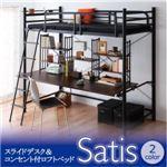 ロフトベッド ハイタイプ 宮付き【Satis】ブラック スライドデスク付き&コンセント付き サティス