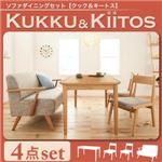 ソファダイニングセット【kukku&kiitos】クック&キ―トス ダークブラウンセット